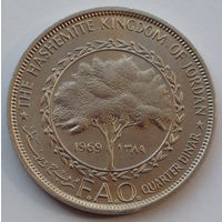Иордания 1/4 динара. 1969. ФАО