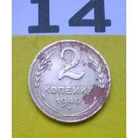 2 копейки 1940 года СССР.