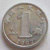 Китай, 1 цзяо 2002 г