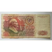 СССР. 500 рублей 1992г.Серия ВС
