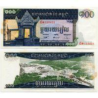 Камбоджа. 100 риелей (образца 1972 года, P12b, aUNC)