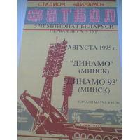 01.08.1995- Динамо Минск--Динамо-93 Минск тираж30 сост.Рогацевич