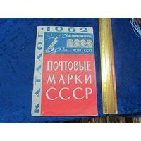 Почтовые марки 1962. Каталог.