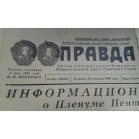 """Газета """"Правда"""" 10 декабря 1963 (с докладом Хрущева)"""