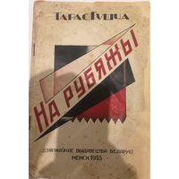 Тарас Гушча. На Рубяжы. 1925г. КУПЛЮ