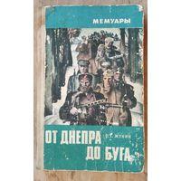 Жунин С. Г. От Днепра до Буга: О 8-й партизанской бригаде