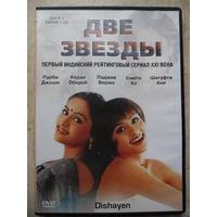 DVD ДВЕ ЗВЕЗДЫ (ЛИЦЕНЗИЯ) 3 ДИСКА