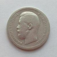 50 копеек 1897 РИ