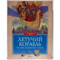 Летучий корабль. Русские волшебные сказки ( уценка )