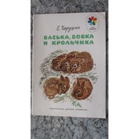 "Е.Чарушин""Васька,бобка и крольчиха""\12"