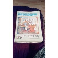 Журнал Кракодил 1990г