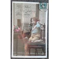 Алло, алло. Дети Франция. 1909 г. Подписана