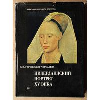 Нидерландский портрет XV века
