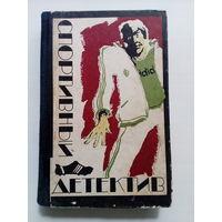 Спортивный детектив // Серия: Библиотечная серия