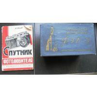 """Оригинальная коробка для фотоаппарата """"ФЭД-3"""" и наставление Гусев А. Спутник фотолюбителя 1952 г."""