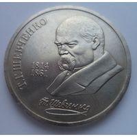Шевченко Т.Г.- великий украинский писатель. 1 рубль 1989 года. Юбилейная монета СССР