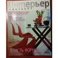 Журнал Интерьер + Дизайн 1999-09