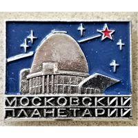 Космос. Московский планетарий.