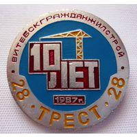 Значок Витебск 10 лет Трест 28, 1987 год