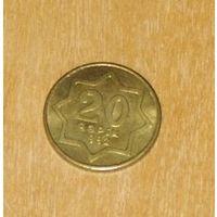 Азербайджан 1992 20 гяпик латунь AUNC