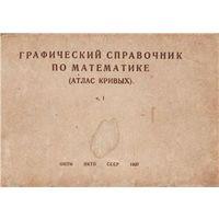 Графический справочник по математике. Атлас кривых. Часть 1