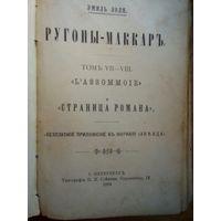 Художественная книга 1894 года,все вопросы по телефону