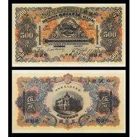 [КОПИЯ] Русско-Азиатский Банк. Харбин. 500 долларов 1910г.