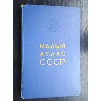 Малый атлас СССР. 1975