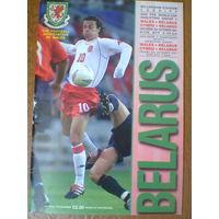 2001 год отбор.матч Уэльс--Беларусь  на 46 страницах  цветная