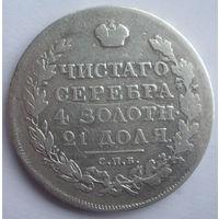 Рубль 1818 - оригинал