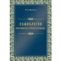 Ваганова Н.А. Софиология протоиерея Сергия Булгакова ПСТГУ, 2010, мягкая обложка