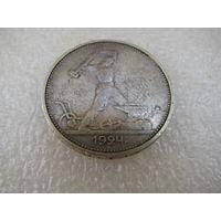 Полтинник 50 копеек 1924 (Т.Р) СССР, Ag (2)