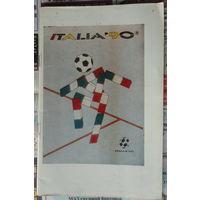Италия-90 Футбол.