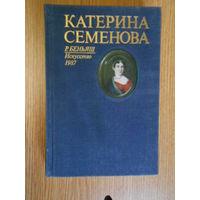 Беньяш Р.М. Катерина Семенова.