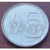 1550:  5 аустралей 1989 Австралия