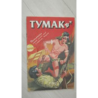 """Комикс""""Тумак""""/6"""