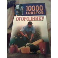 Николай Белов. 10000 советов огороднику