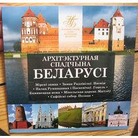 Архитектурное наследие Беларуси, комплект монет + Набор банкнот РБ, 2000г