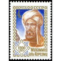 Аль-Хорезми СССР 1983 год серия из 1 марки