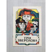 Три зверолова книжка книжка-раскраска СССР 1989 год (чистая)