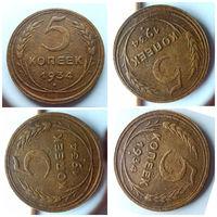 Редкие 5 копеек 1934 года!!! Монета не чищена, состояние очень, очень приличное VF+++>XF!!!