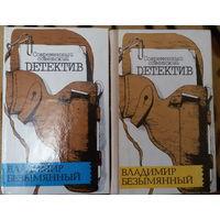 В.М.Безымянный-Современный советский детектив, в 2х книгах