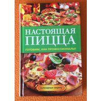 """Книга """"Настоящая пицца"""""""