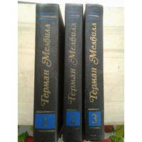 Герман Мелвилл в 3-х томах.