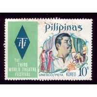 1 марка 1973 год Филиппины 1068