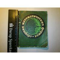 Цикунов А.Е. Сборник математических формул. 1971