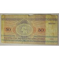 ПЯЦЬДЗЕСЯТ РУБЛЁЎ (50 рублей) АБ 6215282