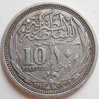 20. Египет 10 пиастров 1916 год.серебро