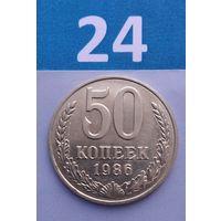 50 копеек 1986 года СССР. UNC.