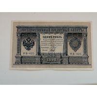 1 рубль 1898 НВ - 425